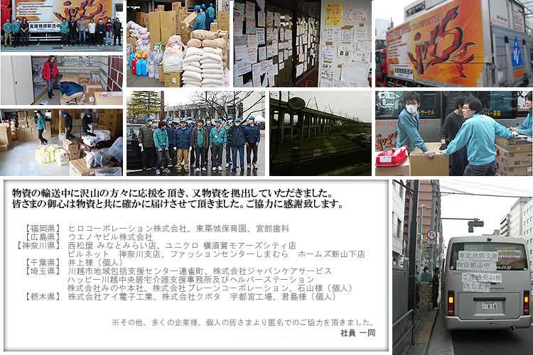 物資の輸送中に沢山の方々に応援を頂き、又物資を拠出していただきました。皆様のお心は物資と共に確かに届けさせて頂きました。ご協力に感謝いたします。 ヒロコーポレーション株式会社、東築城保育園、宮部歯科、ウエノヤビル株式会社、西松屋みなとみらい店、ユニクロ横須賀モアーズシティ店、ビルネット神奈川支店、ファッションセンターしまむらホームズ新山下店、川越市地域包括支援センター連雀町、株式会社ジャパンケアサービス、ハッピー川越中央居宅介護支援事務所及びヘルパーステーション、 株式会社みのや本社、株式会社ブレーンコーポレーション、株式会社アイ電子工業、株式会社クボタ宇都宮工場。その他、多くの企業様、個人の皆様より匿名でのご協力を頂きました。