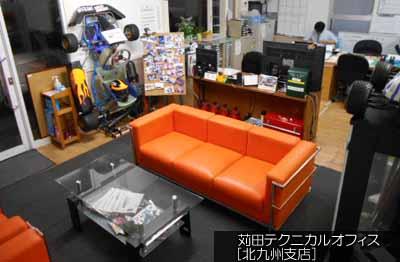 苅田テクニカルオフィス