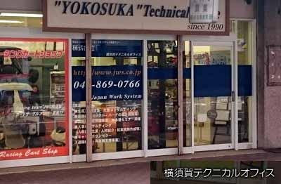 横須賀テクニカルオフィス、追浜