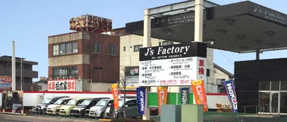J's Factory